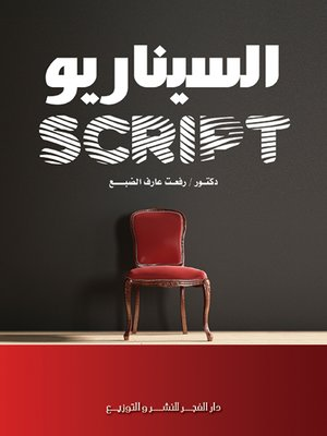 cover image of السيناريو