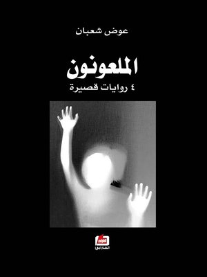 cover image of الملعونون