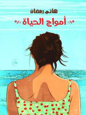 cover image of أمواج الحياة