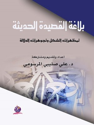 cover image of بلاغة القصيدة الحديثة