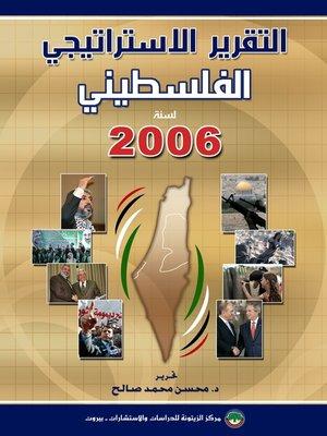 cover image of التقرير الإستراتيجي الفلسطيني لسنة 2006