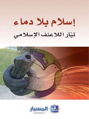 cover image of إسلام بلا دماء