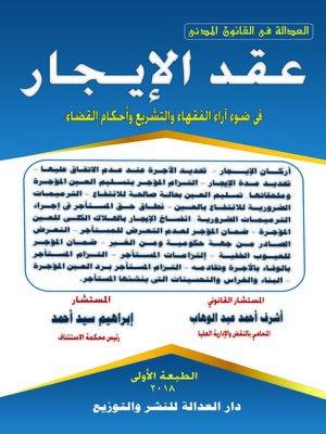 cover image of عقد الإيجار في ضوء آراء الفقهاء والتشريع وأحكام القضاء