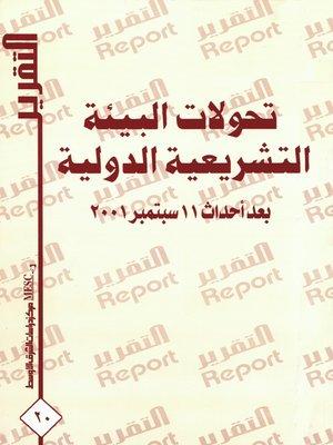 cover image of تحولات البيئة التشريعية الدولية بعد أحداث 11 سبتمبر 2001 = Alterations of International Legislative Environment after Math 11 Sept. 2001