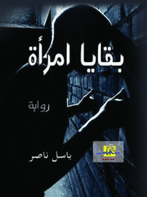 cover image of بقايا امرآة