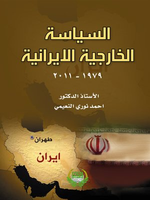 cover image of السياسة الخارجية الإيرانية 1979-2011 م