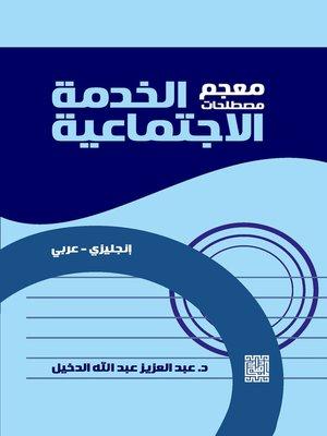 cover image of معجم مصطلحات الخدمة الاجتماعية : إنجليزي - عربي = Dictionaray of Social Works : Terminology English - Arabic