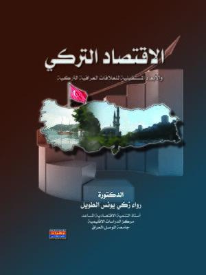 cover image of الاقتصاد التركي : والأبعاد المستقبلية للعلاقات العراقية التركية