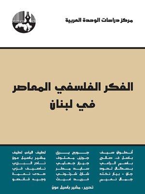 cover image of الفكر الفلسفي المعاصر في لبنان
