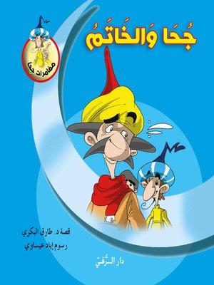 cover image of جحا والخاتم