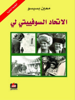cover image of الاتحاد السوفييتي لي