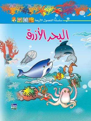 cover image of البحر الأزرق