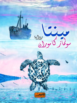 cover image of مينتا