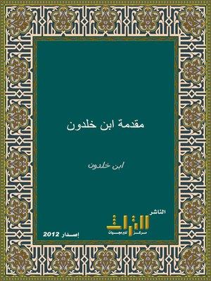 cover image of مقدمة ابن خلدون