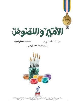 cover image of الأمير واللصوص