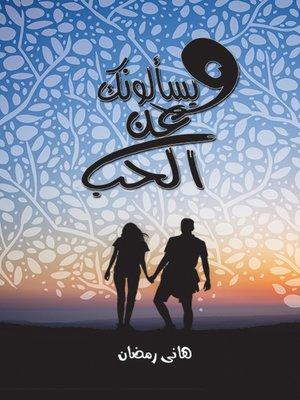 cover image of ويسألونك عن الحب