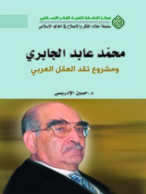 cover image of محمد عابد الجابري و مشروع النقد العقل العربي