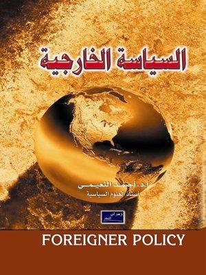 cover image of السياسة الخارجية
