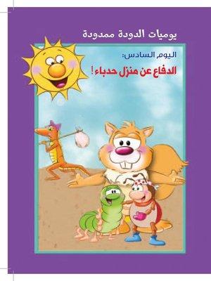 cover image of يوميات الدودة ممدودة: اليوم السادس: الدفاع عن منزل حدباء