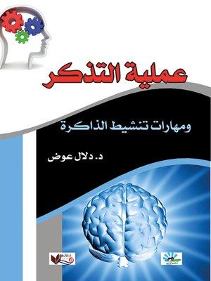 cover image of عملية التذكر ومهارات تنشيط الذاكرة