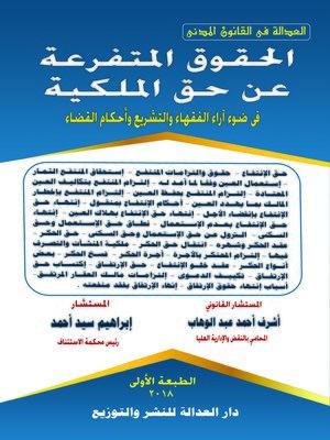 cover image of الحقوق المتفرعة عن حق الملكية في ضوء آراء الفقهاء والتشريع وأحكام القضاء