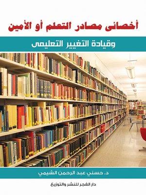 cover image of أخصائي مصادر التعلم أو الأمين وقيادة التغيير التعليمي
