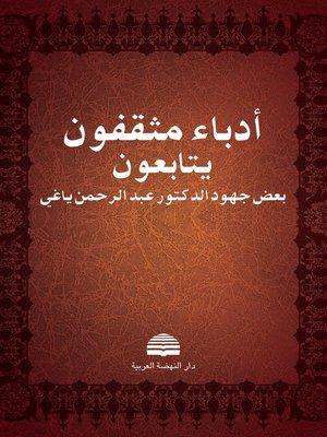 cover image of أدباء مثقفون يتابعون