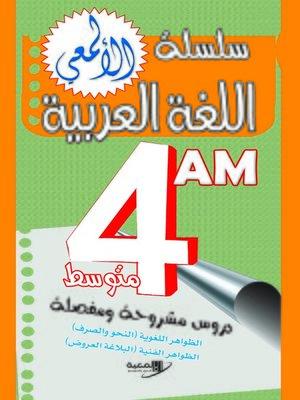 cover image of دروس مشروحة ومفصلة لتلاميذ السنة الرابعة من التعليم المتوسط