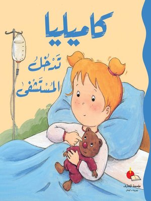cover image of كاميليا تدخل المستشفى