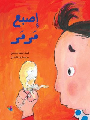 cover image of إصبع مرمر