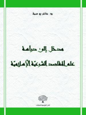 cover image of مدخل إلى دراسة علم مقاصد الشريعة الأسلامية