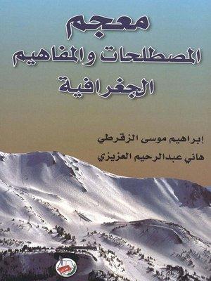 cover image of معجم المصطلحات والمفاهيم الجغرافية