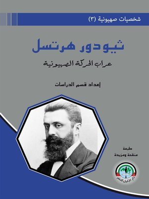cover image of ثيودور هيرتسل