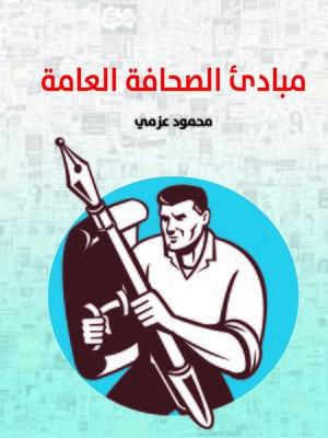 cover image of مبادئ الصحافة العامة