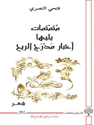 cover image of منمنمات يليها أخبار مدرج الريح