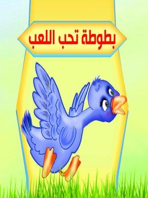cover image of بطوطة تحب اللعب