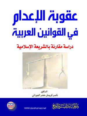 cover image of عقوبة الإعدام في القوانين العربية