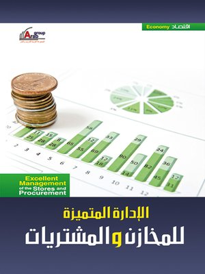 cover image of الإدارة المتميزة للمخازن والمشتريات = Excellent Management of the Stores and Procurement