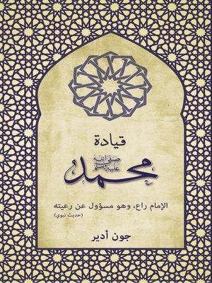 cover image of قيادة محمد صلى الله عليه وسلم