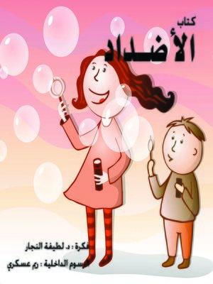 cover image of كتاب الأضداد