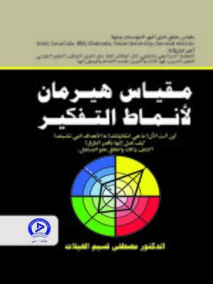 cover image of مقياس هيرمان لأنماط التفكير