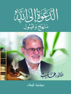 cover image of الدعوة إلى الله