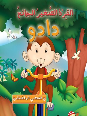 cover image of القرد الصغير الجائع دادو