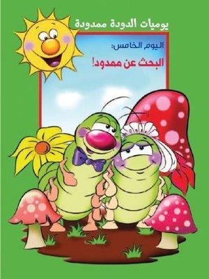 cover image of يوميات الدودة ممدودة. اليوم الخامس