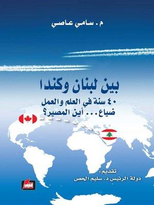 cover image of بين لبنان و كندا : 40 سنة في العلم و العمل ضياع ... أين المصير ؟
