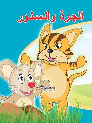 cover image of سلسلة قصص كليلة ودمنة: الجرذ والسنور