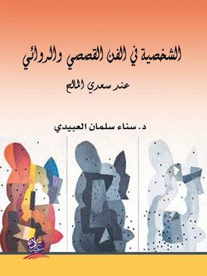 cover image of الشخصية في الفن القصصي والروائي عند سعدي المالح
