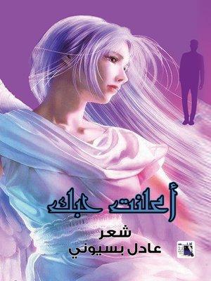 cover image of أعلنت حبك