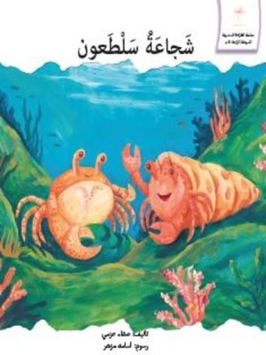 cover image of شجاعة سلطعون