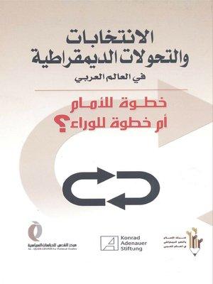 cover image of الإنتخابات والتحولات الديمقراطية في العالم العربي